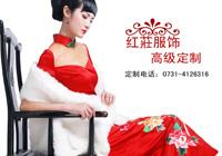 长沙市红庄服装设计中心