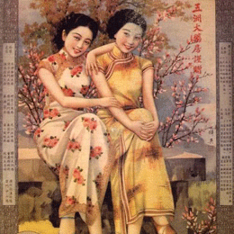 谁说旗袍只能露大腿?高衩旗袍的优雅