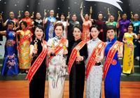 吾国声色—第二届全球旗袍人朗艺及优雅风范…