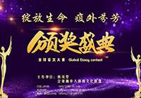 绽放生命 疫外芬芳——全球征文大赛颁奖盛典成功在线举办